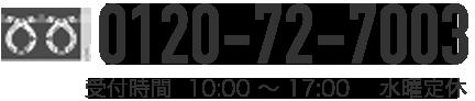 0120-72-7003